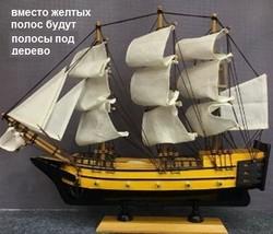 Модель корабля 34см (уп.1/12шт.)