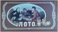 """Игра настольная """"Лото"""" 18*10см (уп.1/60шт.)"""