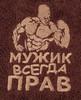 """ПОЛОТЕНЦЕ 50*90 """"МУЖИК ВСЕГДА ПРАВ"""", 380 Г/М2, М/Х, Х/Б 100% КОРИЧНЕВЫЙ"""